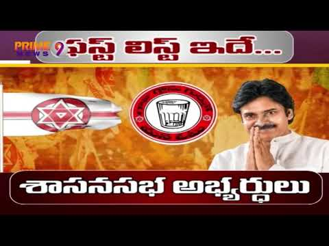 Pawan Kalyan Released first list of Janasena candidates for 2019 polls Prime9 News