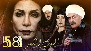 Al Bait El Kbeer Series   Episode 58 |  مسلسل البيت الكبير الحلقة الثامنة والخمسون