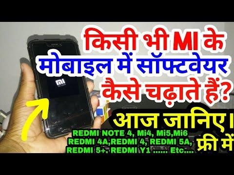 Xxx Mp4 Software Kese Chadhate Hai Mi Phone Me किसी भी Redmi के मोबाइल में सॉफ्टवेयर कैसे चढ़ाते है जानिए 3gp Sex