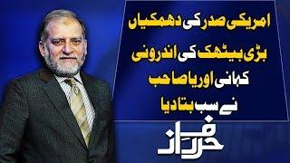 Harf e Raaz With Orya Maqbool Jan | 23 July 2019 | Neo News
