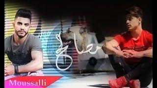 اغنية مصالح || محمد و رامي موصللي || offıcıal Music Video ||