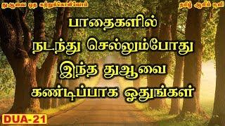 பாதைகளில் செல்லும் போது இந்த துஆவை கண்டிப்பாக ஓதுங்கள்   Tamil Aalim Tv   Tamil Bayan   Tamil Dua