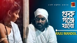 Guru Gonje Jabo | Raju Mondol | New Bangla Folk Song 2019 | Official Music Video | ☢ EXCLUSIVE ☢