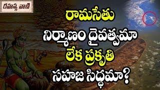 Unknown And Interesting Facts about Ram Setu - Rahasyavaani