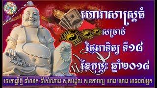 Khmer Horoscope 2018 | ហោរាសាស្រ្តសម្រាប់ថ្ងៃអាទិត្យ ទី១៨ ខែកុម្ភះ ឆ្នាំ២០១៨ | Sunday,18-02-2018