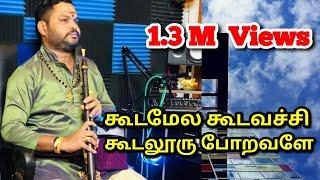 koodamela koodavechi - கூடமேல கூடவைச்சு By- k.p.kumaran and team
