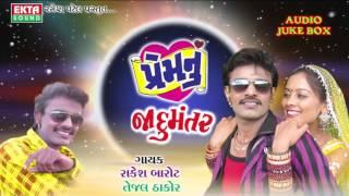 Antar Mantar Jadumantar  Prem Nu Jadumantar  Rakesh Barot  Tejal Thakor  Gujarati