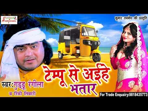 Xxx Mp4 Guddu Rangila TEMPU SE AIHE BHATAR टेम्पू से अइहे भतार NEW BHOJPURI HIT SONG 2018 3gp Sex