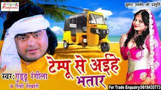 Guddu Rangila || TEMPU SE AIHE BHATAR || टेम्पू से अइहे भतार | NEW BHOJPURI HIT SONG 2018