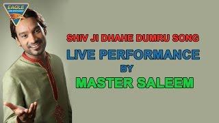 Shiv Ji Dhahe Dumru Song Live Performance By Master Saleem    Shakti Jagran    Navratri Special   