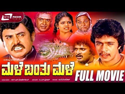 Xxx Mp4 Male Banthu Male ಮಳೆ ಬಂತು ಮಳೆ Kannada Full HD Movie FEAT Arjun Sarja Kumari Indira 3gp Sex