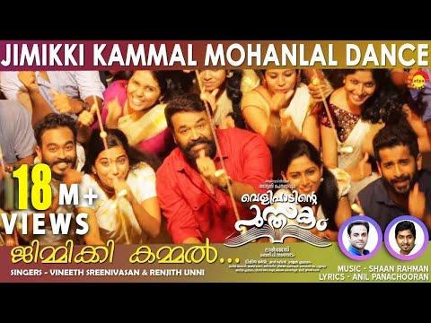 Xxx Mp4 Jimikki Kammal Mohanlal Dance Video Song HD Velipadinte Pusthakam Lal Jose 3gp Sex