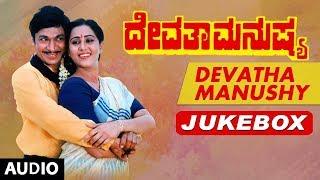 Devatha Manushya Jukebox   Devatha Manushya Kannada Movie Songs   Rajkumar, Geetha, Sudharani