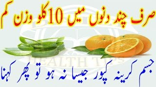 Magical Drink Which Can Lose Your Weight Instantly in Urdu/Hindi