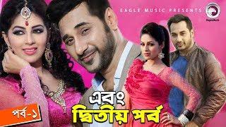 Bangla New Natok | Ebong Ditiyo Porbo | Shajal, Monalisa, Tomal, Ahona | Episode -1