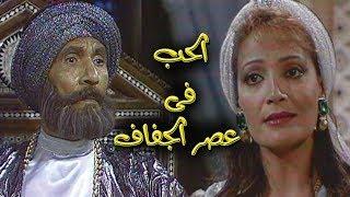 الحب في عصر الجفاف ׀ عبد الله غيث - يحيى شاهين - شكري سرحان ׀ الحلقة 04 من 18