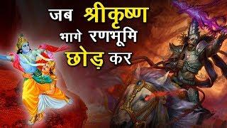 जब श्री कृष्ण भागे रणभूमि छोड़ कर | Why is Lord Krishna Known As Ranchod