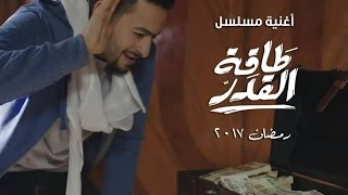 اغنية مسلسل طاقة القدر| حمادة هلال | رمضان 2017
