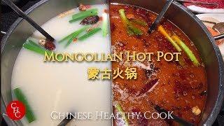 Mongolian Hot Pot Eating 吃蒙古火锅