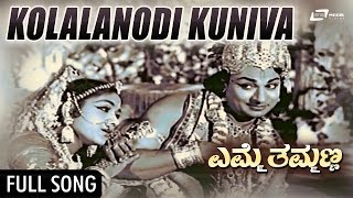 Kolalanoodi Kuniva | Emme Thammanna | Dr.Rajkumar,Bharathi,B.Jayashree | Kannada Song