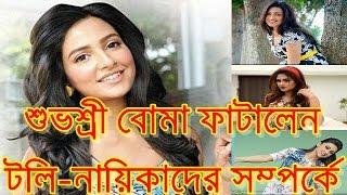 শুভশ্রীর বিস্ফোরক মন্তব্য টলি-নায়িকাদের সম্পর্কে | Subhashree Ganguly's Opinion on Bengali Actresses