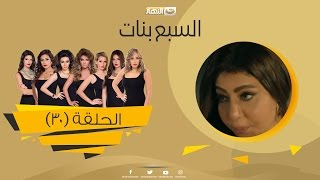 Episode 30 - Sabaa Banat Series | الحلقة الثلاثون - السبع بنات