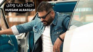 حسام الرسام - احبك حب وطن (حصريا) فديو كليب 2018 Video Clip