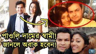 কাকে বিয়ে করছেন পাওলি দাম? পাওলির স্বামী কি করেন? কোথায় থাকেন? | Paoli Dam Arjun Deb Marriage