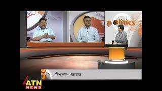 Politics Plus - বিশ্বকাপ স্কোয়াড - April 18, 2019