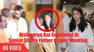 Aishwarya Rai Emotional With Abhishek Bachchan At Shetty's Father Prayer Meeting 'CHAUTHA'