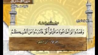 The Holy Quran Part:4 - القرآن الكريم الجزء الرابع - ماهر المعيقلي