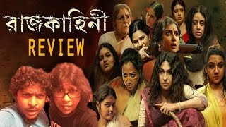Rajkahini Movie Review | Front Stall # 1