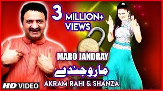 Maro Jandray | Akram Rahi | Shanza | Full HD Pothwari Video Song