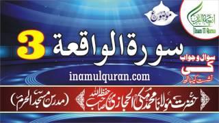 Surat-ul-Waqiah-3 (tafseer ibn kaseer) by Maulana Muhammad Makki al Hijazi