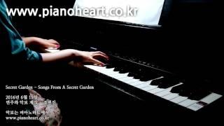 Secret Garden(시크릿 가든) - Song From A Secret Garden 피아노 연주, pianoheart