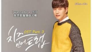 【繁中字】《치즈 인 더 트랩》(Cheese in the Trap奶酪陷阱)OST Part 3~《Such》(如此)-강현민 (姜賢敏) &조현아(趙賢雅)