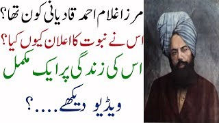 Who is Mirza Ghulam Ahmad Qadiani