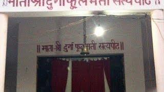 Mata Durga Phoolmati Satyapeeth Ashram