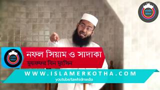 27 Jumar Khutba Nofol Siam O Sadaka by Mujaffor bin Muhsin