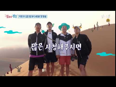 Teaser Youth Over Flowers Africa - 2