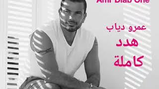 """حصريا اغنية عمرو دياب الجديدة """"هدد"""" كاملة"""