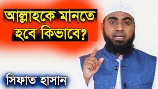 176 Bangla Waj Allah K Mante Hobe Kivabe by Sifat Hasan