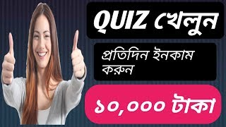 Play quiz and earn daily 10.000 thousand rupiees paytm cash. (bangla tutorial)
