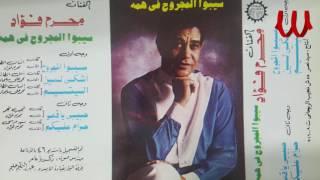 Moharam Foaad - Ashke Lmeen / محرم فؤاد - اشكي لمين