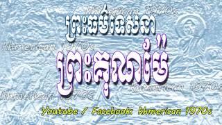 ព្រះធម៌ទេសនា ព្រះគុណម៉ែ | Preah Kun Me | Buddhism Sermons Of Mother,