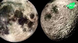 القمر ليس كما يبدو لنا..!!