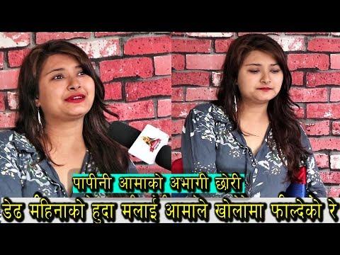 Xxx Mp4 पापीनी आमाको अभागी छोरी डेढ महिनाको हुदा आफ्नै आमाले खोलामा फाल्देको थियो Puja Adhikari 3gp Sex
