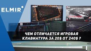 Чем отличается игровая клавиатура за 20$ от 240$ ? Обзор и сравнение от Elmir.ua