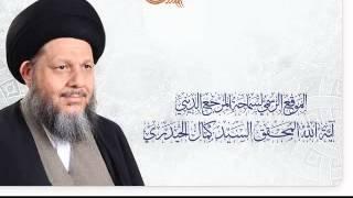 منطق المظفر شرح السيد كمال الحيدري الدرس الاول