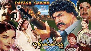 PAYASA SAWAN (1994) - SULTAN RAHI, MADIHA SHAH, BABRA SHARIF, MOHSIN KHAN - OFFICIAL PAKISTANI MOVIE